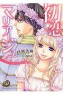初恋マリアージュ -忘れじの想いと約束の騎士-乙女ドルチェ・コミックス