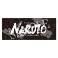 タオル / ライブ・スペクタクル「NARUTO-ナルト-」〜暁の調べ〜