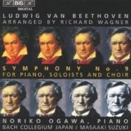 交響曲第9番『合唱』(ワーグナー編曲ピアノ版) 小川典子、鈴木雅明&バッハ・コレギウム・ジャパン