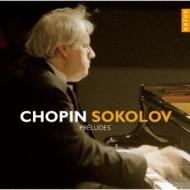 24の前奏曲 グリゴリー・ソコロフ