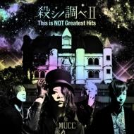 殺シノ調べII This is NOT Greatest Hits 【初回生産限定盤】