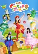 ぐーちょきぱーてぃー Vol.1 (DVD)