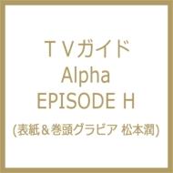 TVガイド Alpha EPISODE H TVガイド関東版増刊 2017年 10月 15日号