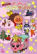 「それいけ!アンパンマン ポッポちゃんのきらきらクリスマス」