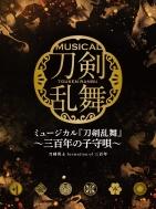 ミュージカル『刀剣乱舞』 〜三百年の子守唄〜【初回限定盤A】
