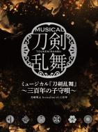 ミュージカル『刀剣乱舞』 〜三百年の子守唄〜【初回限定盤B】