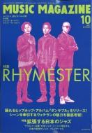 MUSIC MAGAZINE (ミュージックマガジン)2017年 10月号