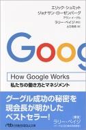 How Google Works 私たちの働き方とマネジメント 日経ビジネス人文庫