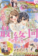 Sho-Comi (ショウコミ)2017年 9月 20日号