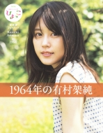 1964年の有村架純 NHK連続テレビ小説「ひよっこ」愛蔵版フォトブック 新書企画室単行本