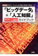「ビッグデータ」 & 「人工知能」ガイドブック I/O BOOKS
