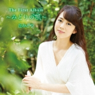 The First Album 〜みどりの風〜丘みどり