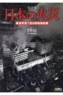 写真集 日本の火災 イカロスムック