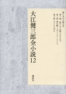 大江健三郎全小説 第12巻