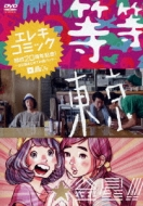 エレキコミック傑作選「24.等々」「25.東京」「26.金星!!!」(仮)