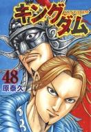 キングダム 48 ヤングジャンプコミックス