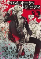 バイオーグ・トリニティ 13 ヤングジャンプコミックス