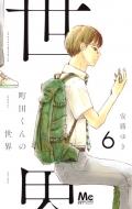 町田くんの世界 6 マーガレットコミックス