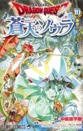 ドラゴンクエスト 蒼天のソウラ 10 ジャンプコミックス