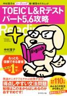 TOEIC(R)L&R テスト パート5、6攻略 中村澄子のリーディング新・解答のテクニック