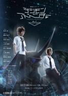 超進化ステージ「デジモンアドベンチャー tri.」〜8月1日の冒険〜
