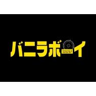 バニラボーイ トゥモロー・イズ・アナザー・デイ 豪華版 Blu-ray
