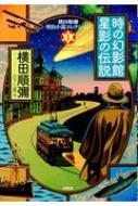 時の幻影館・星影の伝説 横田順彌明治小説コレクション