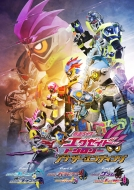 Kamen Rider Ex-Aid Trilogy Another Ending Complete Box+god Maximum Mighty X Gashat
