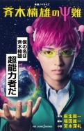映画ノベライズ 斉木楠雄のΨ難 JUMP j BOOKS