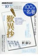 「歎異抄」 2017年 10月 NHK100分de名著