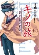 キノの旅 the Beautiful World 1 電撃コミックスNEXT