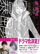 ロマンス暴風域 1 Spa!コミックス