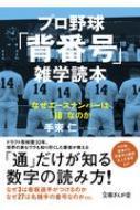 プロ野球「背番号」雑学読本 なぜエースナンバーは「18」なのか 文庫ぎんが堂