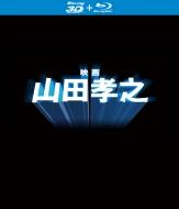 「映画 山田孝之」Blu-ray(特典3D Blu-ray付き2枚組)