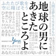地球の男にあきたところよ-RESPECT FOR YU AKU 【初回生産限定盤】