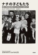 ナチの子どもたち 第三帝国指導者の父のもとに生まれて