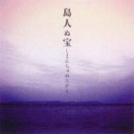 島人ぬ宝(15周年記念盤)