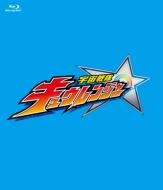スーパー戦隊シリーズ::宇宙戦隊キュウレンジャー Blu-ray COLLECTION 3