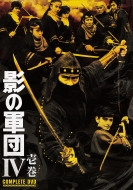 影の軍団IV COMPLETE DVD 壱巻【初回生産限定】