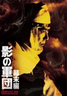 影の軍団 幕末編 COMPLETE DVD【初回生産限定】