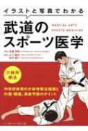 イラストと写真でわかる 武道のスポーツ医学 少林寺拳法 中学校体育の少林寺拳法指導と外傷・障害、事故予防のポイント