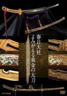 春日大社 よみがえる黄金の太刀〜平安の名宝に秘められた技〜