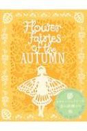フラワーフェアリーズ 花の妖精たち 秋 リトル・プレス・エディション