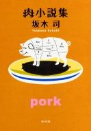 肉小説集 角川文庫