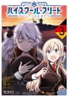 ハイスクール・フリート ローレライの乙女たち 3 MFコミックス アライブシリーズ