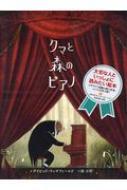 クマと森のピアノ ポプラせかいの絵本
