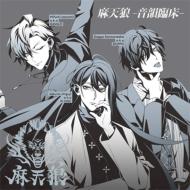 ヒプノシスマイク 麻天狼-音韻臨床-<ヒプノシスマイク -Division Rap Battle->