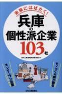 未来にはばたく!兵庫の個性派企業103社 モノづくり県が誇るオンリーワン企業