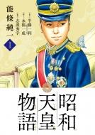 昭和天皇物語 1 ビッグコミックス