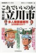 これでいいのか東京都立川市 地域批評シリーズ